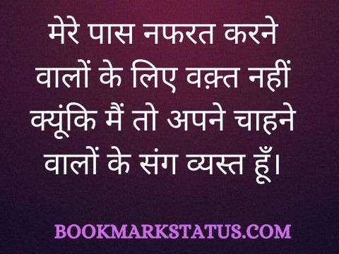 busy quotes in hindi with images