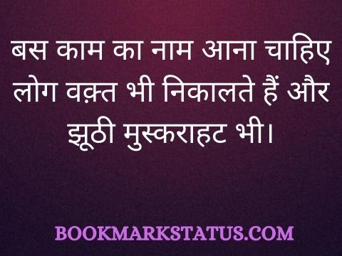 Busy Quotes in Hindi