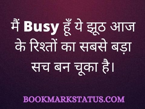 busy person quotes in hindi