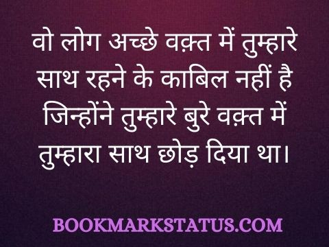 busy life quotes in hindi