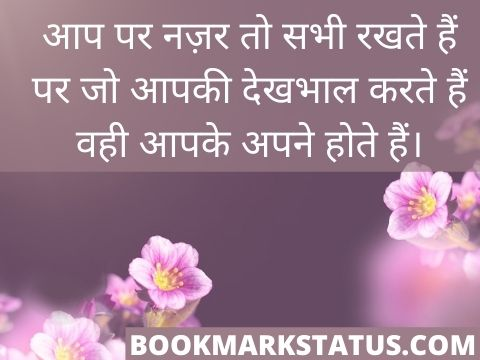 Care Quotes in Hindi