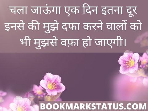 care status in hindi