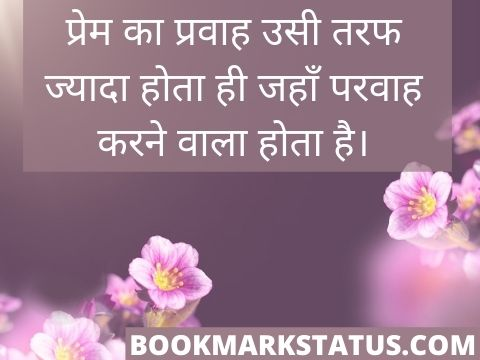 take care quotes in hindi