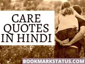 34+ Best Care Quotes in Hindi