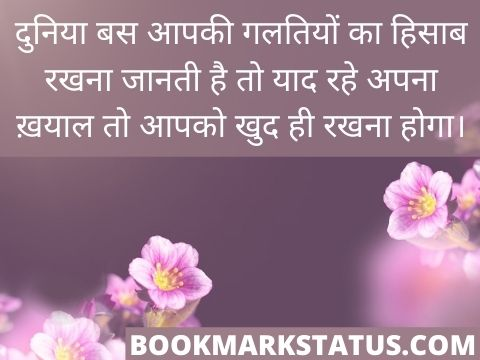 love care quotes in hindi