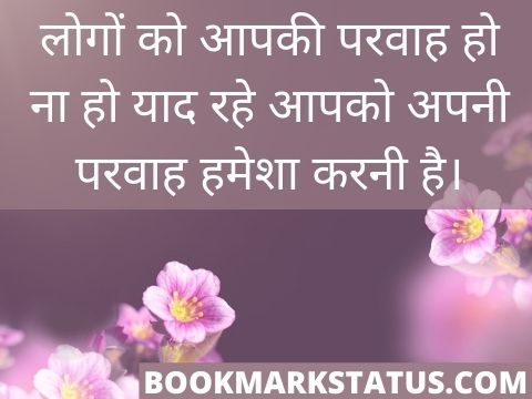 i don t care quotes in hindi