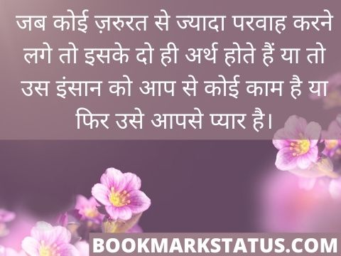 caring images with quotes in hindi