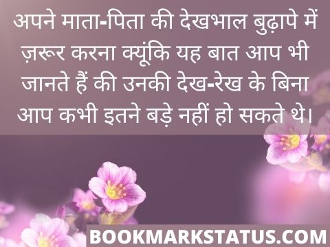 care thoughts in hindi