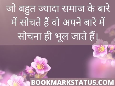 relationship care quotes in hindi