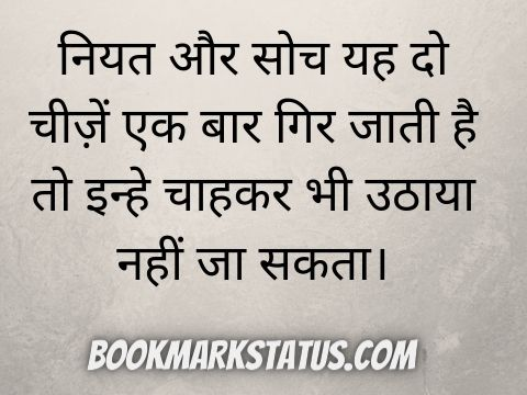 character life quotes in hindi
