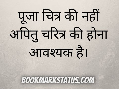 character quotes in hindi