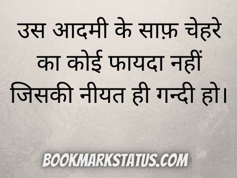 quotes on character in hindi