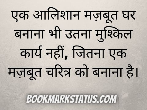 loose character quotes in hindi