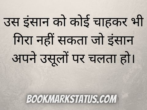 good character quotes in hindi