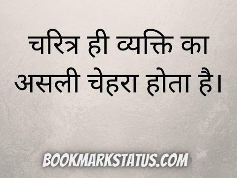 character status in hindi
