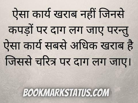charitra quotes in hindi