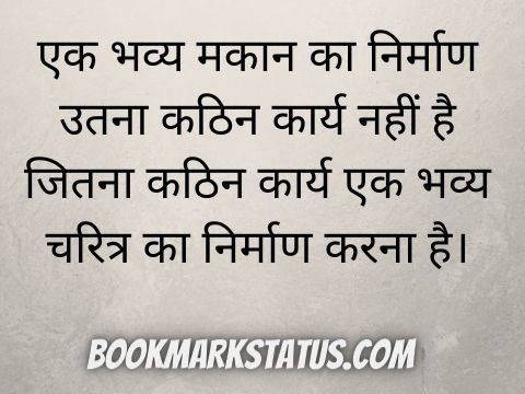 good person quotes in hindi
