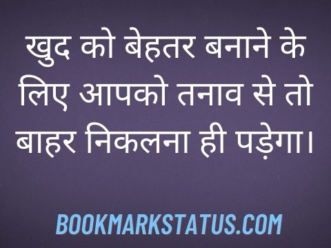 motivational depression quotes in hindi