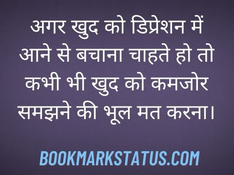 तनाव पर Quotes