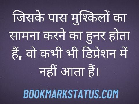 depressed life quotes in hindi