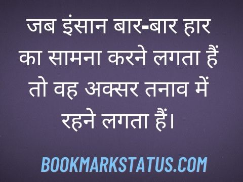 depressed quotes life in hindi