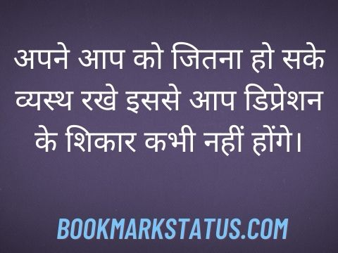 tanav quotes in hindi