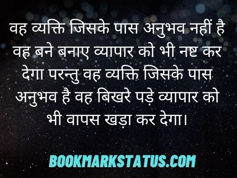 life experience quotes in hindi