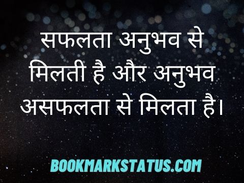 favourite quotes in hindi