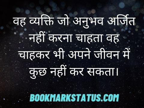 impressive quotes in hindi