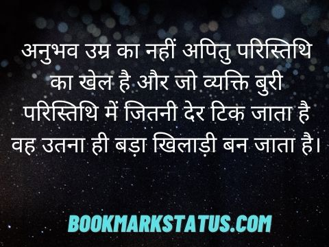 wonderful quotes in hindi