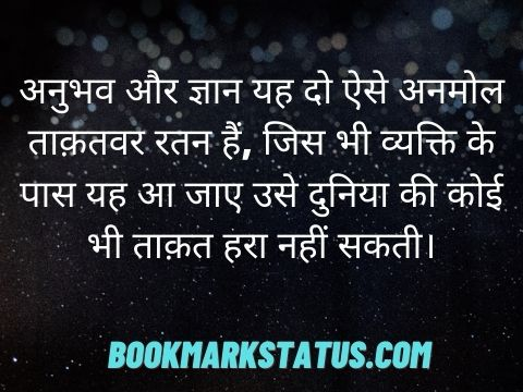 quotes real life experience in hindi