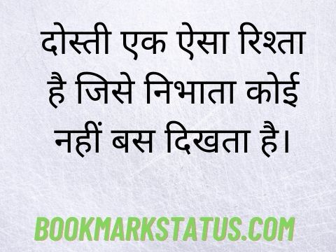 fake friends status hindi