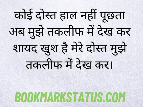 selfish Fake Friendship Quotes in Hindi