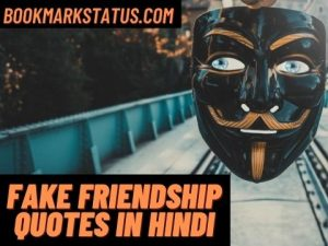 Fake Friendship Quotes in Hindi