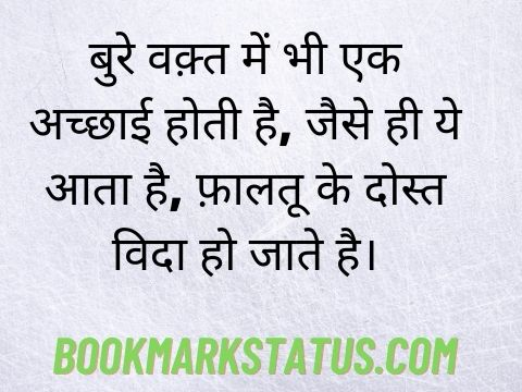 real friends vs fake friends quotes in hindi