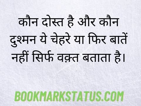 whatsapp status for fake friends in hindi