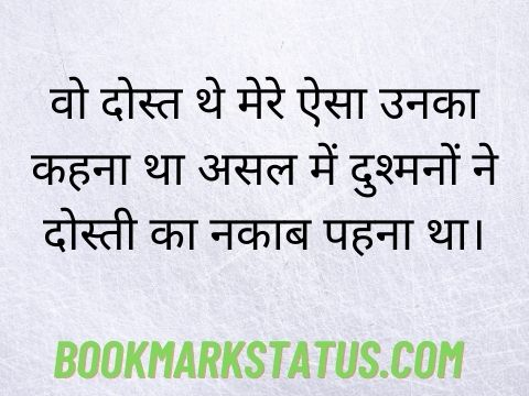 quotes on fraud friends in hindi