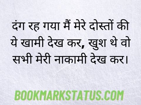 two faced fake friends quotes in hindi