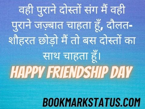 friendship day lines in hindi
