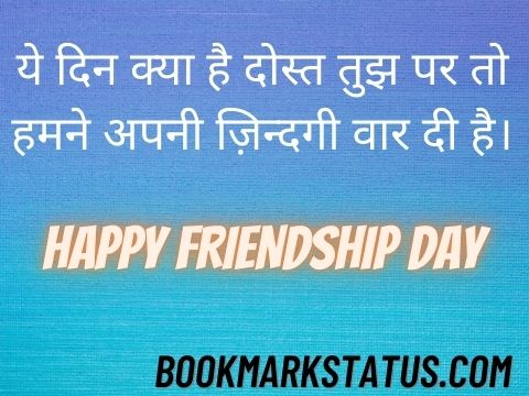 happy friendship day quotes in hindi