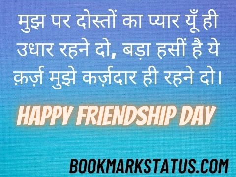 some lines on friendship day in hindi