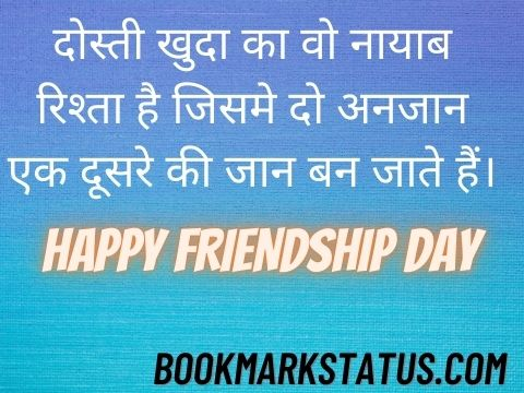 happy friendship day quotes messages in hindi