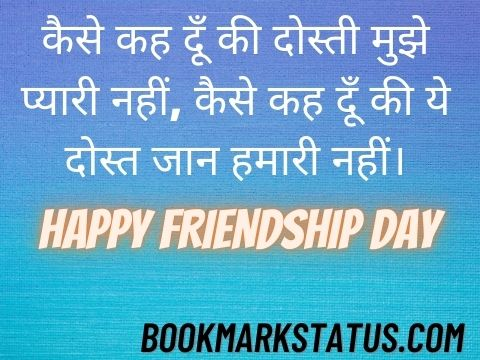 friendship day thought in hindi