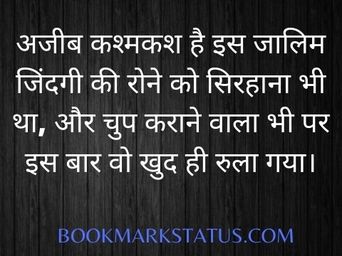 very sad heart broken status in hindi