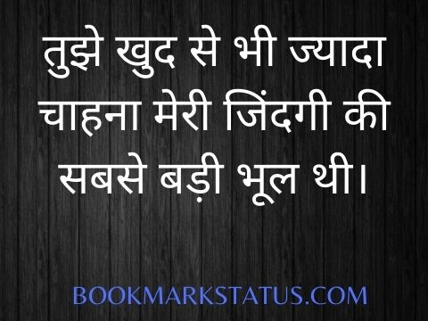 heart broken lines in hindi