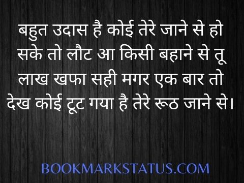 sad heart broken status in hindi