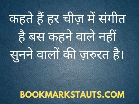 singing quotes in hindi
