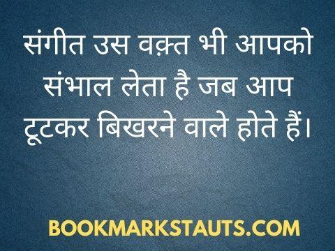 sangeet status in hindi
