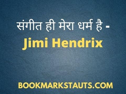 whatsapp music status in hindi