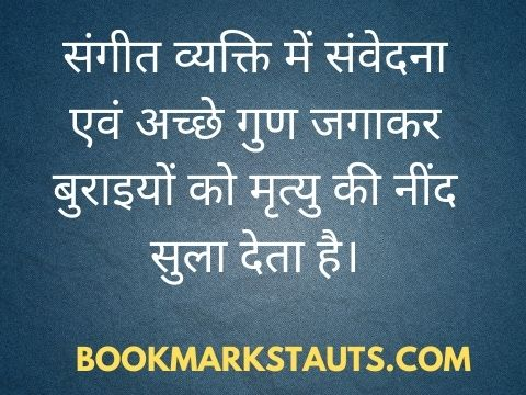music quotes sayings in hindi